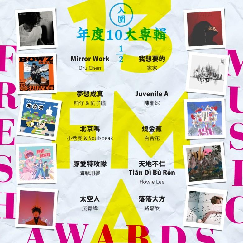 FMA13-Nomination-01-Album-1