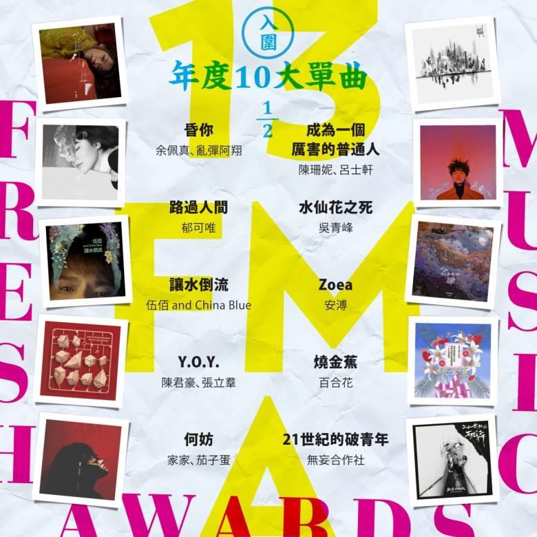 FMA13-Nomination-02-Singles-1