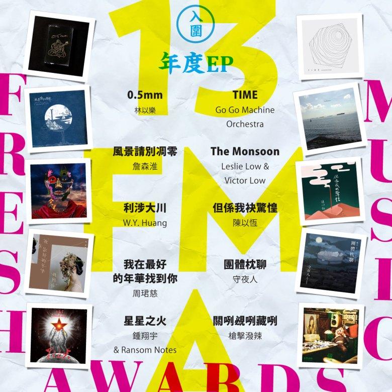 FMA13-Nomination-03-EP