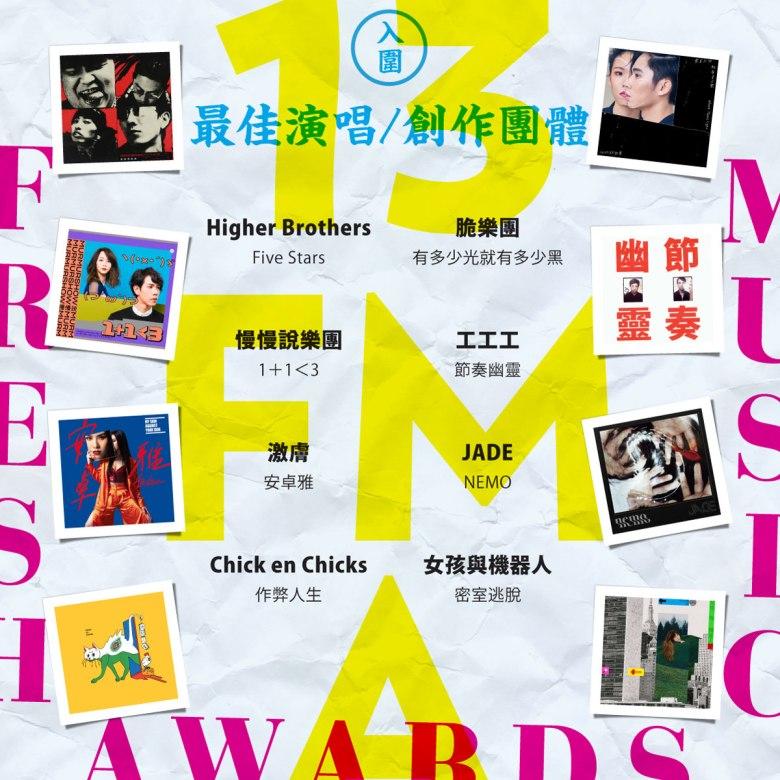 FMA13-Nomination-04-group
