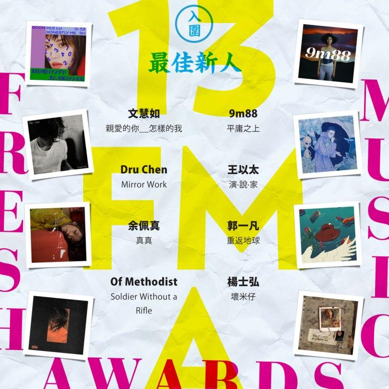 FMA13-Nomination-07-newbie