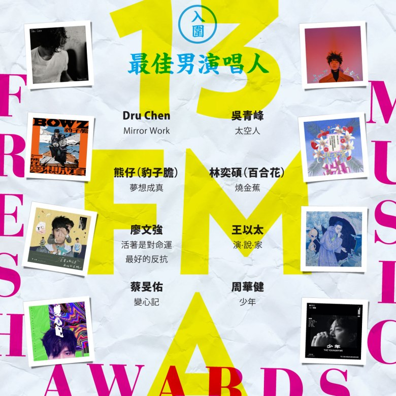 FMA13-Nomination-09-male-singer