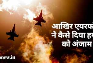 India Strikes Pakistan Surgical Strike 2 POK में घुसकर मारे 200-300 आतंकी, air surgical strike, how is the josh, josh is high, salute to indian air forse. Image, photo, picture freshnew.in