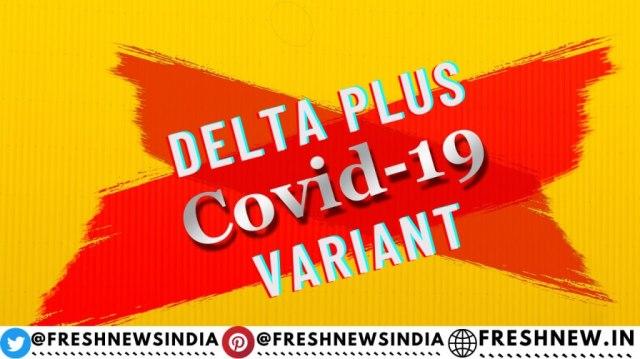 Delta Plus Variant hindi news