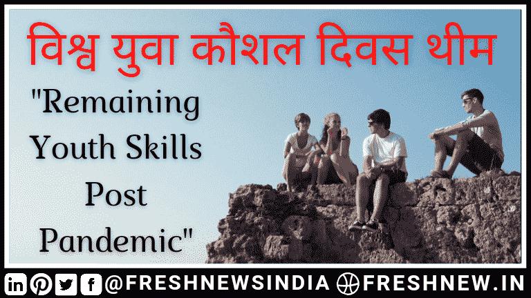 World Youth Skills Day 2021 Theme in hindi