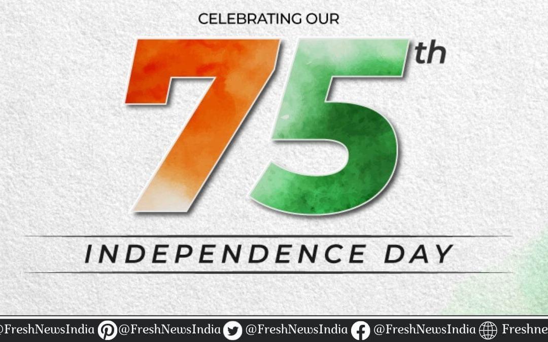 भारत का 75वां स्वतंत्रता दिवस (Independence Day in Hindi) के अवसर पर अपने मित्रों के साथ करें सांझा Quotes, Message and Slogans और जाने रोचक तथ्य