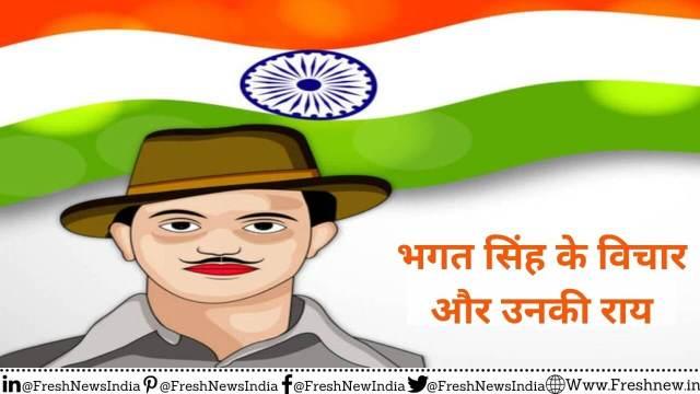 भगत सिंह के क्रांतिकारी विचार और उनकी राय