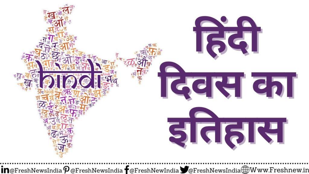 हिंदी भाषा का इतिहास