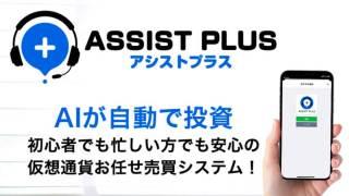 アシストプラスASSISTPLUS仮想通貨自動売買システム
