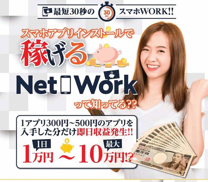 NetWork スマホアプリ副業