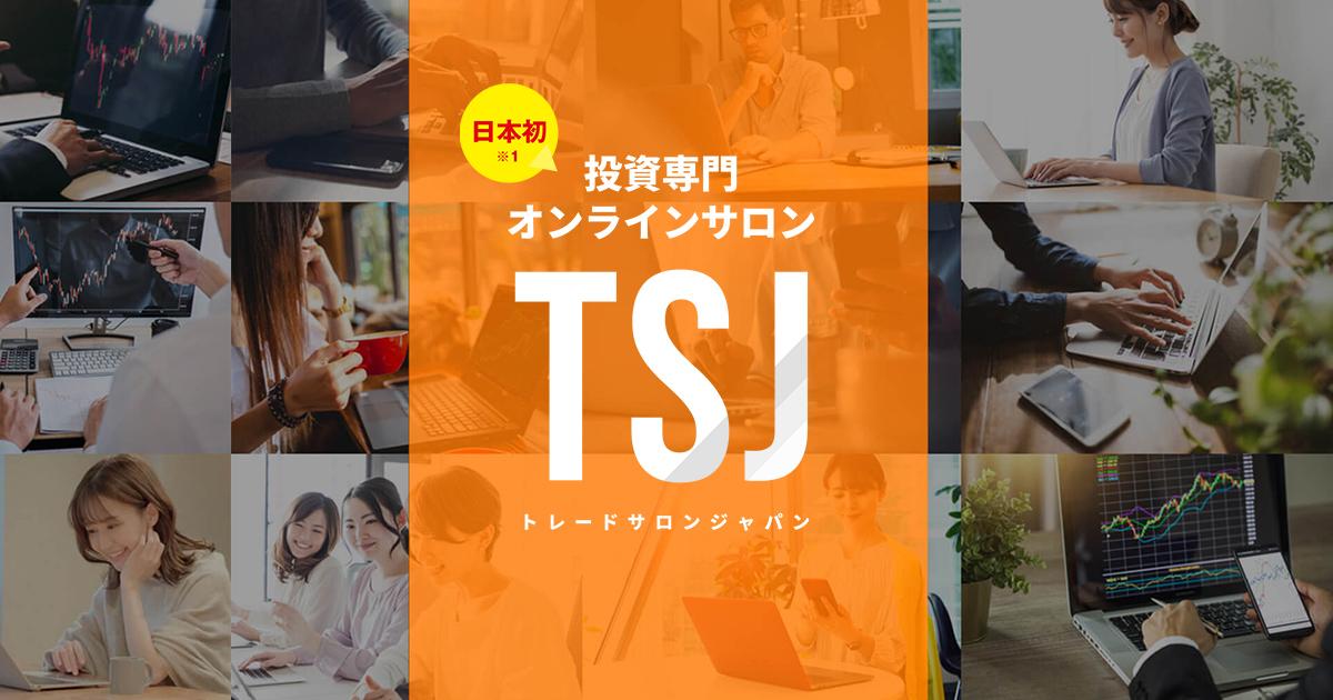 TSJ投資専門オンラインサロン