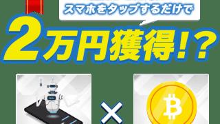 タップするだけ!毎日2万円獲得プロジェクト