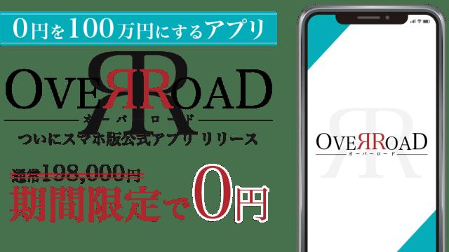 オーバーロード【OVERROAD】