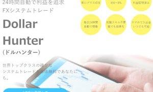 Dollar Hunter (ドルハンター)