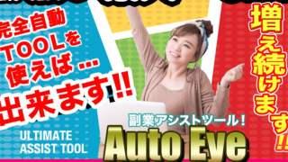 Auto-Eyeオートアイ