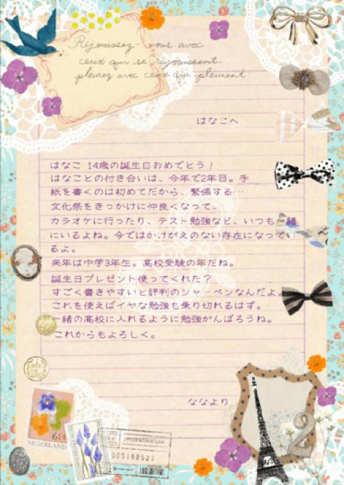 友達 誕生 日 手紙