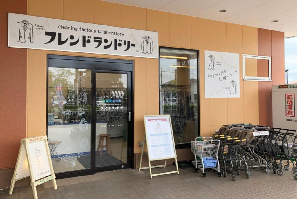 コープ桜つつみ店