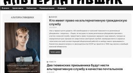 Alternativshchik website screenshot 1