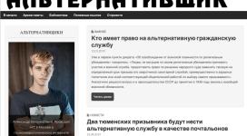 Alternativshchik website screenshot 1
