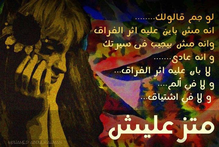 قصائد هشام الجخ شاعر العامية الاصدقاء