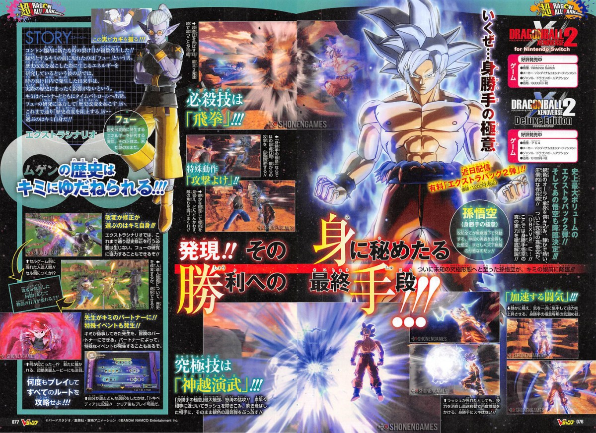 La nueva transformación de Goku llegará a Dragon Ball Xenoverse 2