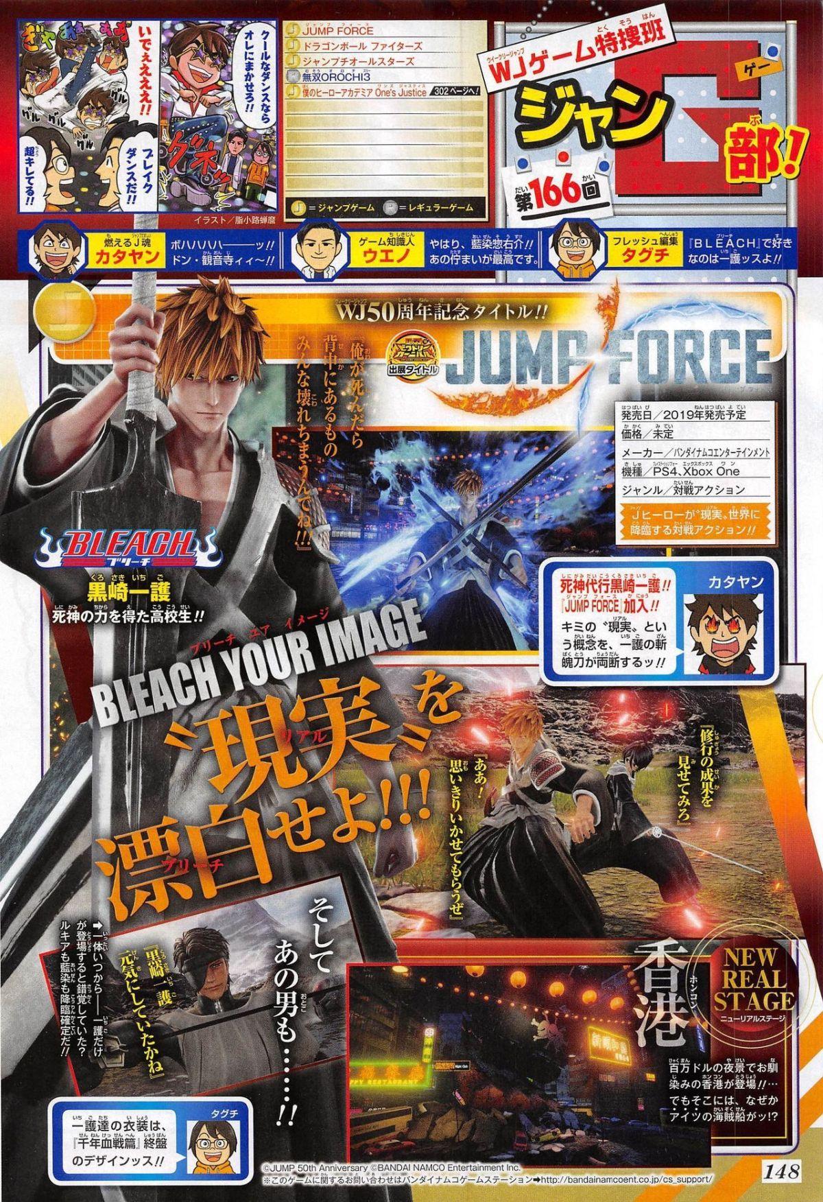 ichigo-kurosaki-de-bleach-llegara-a-jump-force-frikigamers.com