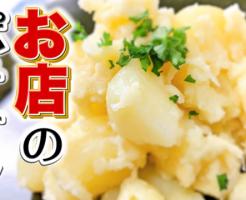 ポテトサラダ 絶品 レシピ プロ