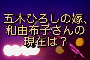 五木ひろしの嫁、 和由布子さんの 現在は?2019年9月最新版。直近の画像も