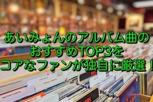 あいみょんのアルバム曲のおすすめTOP3をコアなファンが独自に厳選!