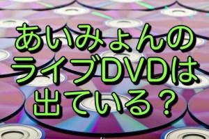 あいみょんのライブDVDは出ている?