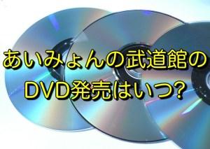 あいみょんの武道館のdvd発売はいつ?