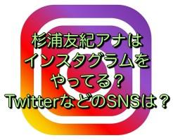 杉浦友紀アナはインスタグラムをやってる?TwitterなどのSNSは?