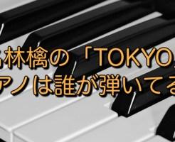 椎名林檎の「TOKYO」の ピアノは誰が弾いてる?