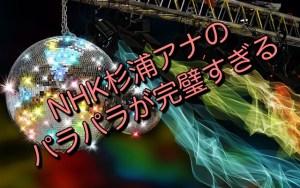 NHK杉浦アナのパラパラが完璧すぎる