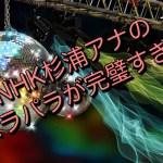 杉浦友紀アナのパラパラが完璧すぎる。【NHK令和最初の衝撃!】遊んでいた?
