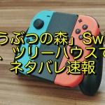 「どうぶつの森」Switch E3、ツリーハウスでのネタバレ速報(スイッチ版どうぶつの森)