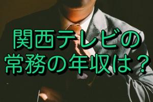 関西テレビの常務の年収は?