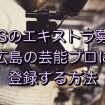 TBSのエキストラ募集!広島の芸能プロに登録する方法があります
