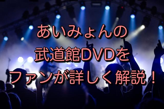 あい みょん ライブ dvd
