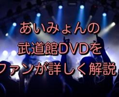 あいみょんの武道館DVDをファンが詳しく解説!