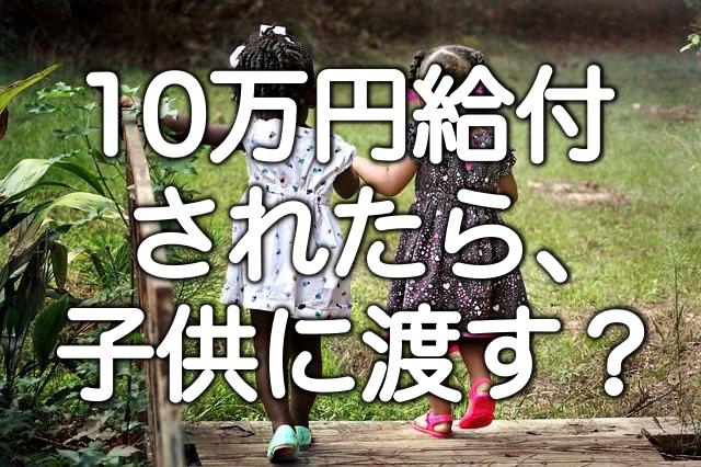 一律 10 万 円 支給 子供