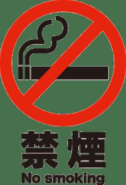 No smorking, 禁煙