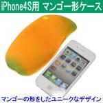 東国原御用達のiPhoneケース?