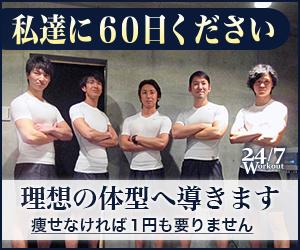 24/7 Workoutの広告