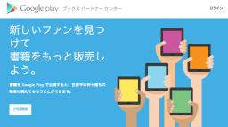 Google Playブックス パートナーセンターのトップページ