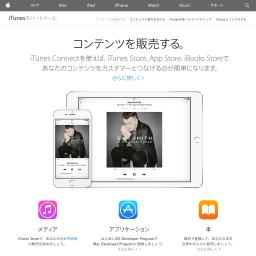 iTunesでコンテンツを販売するための紹介ページ