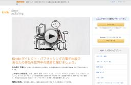 Kindleダイレクト・パブリッシングのトップページ
