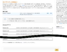銀行口座登録後の画面