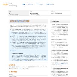 KDPセレクトの公開画面
