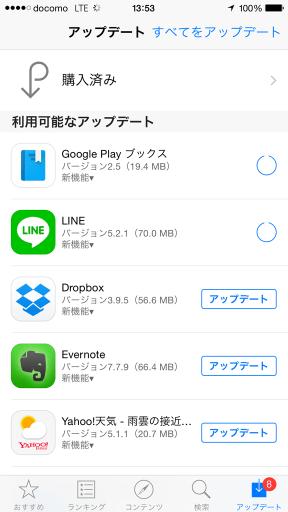 iPhoneのAppStoreの画面